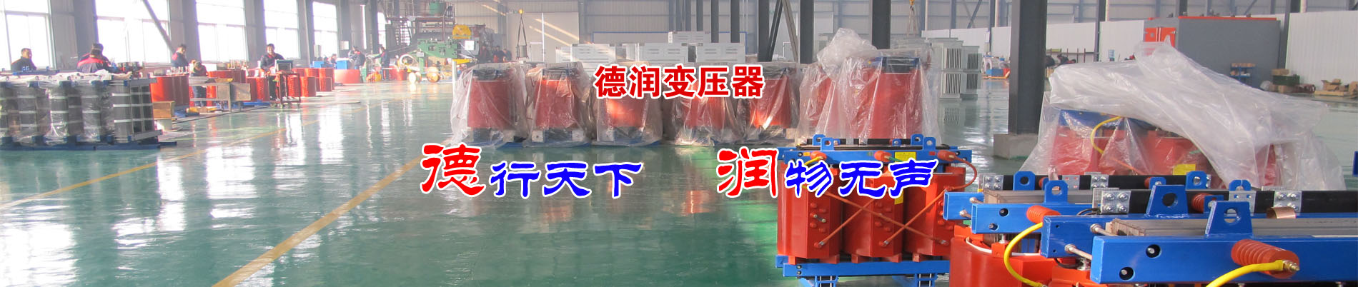 龙岩干式变压器厂