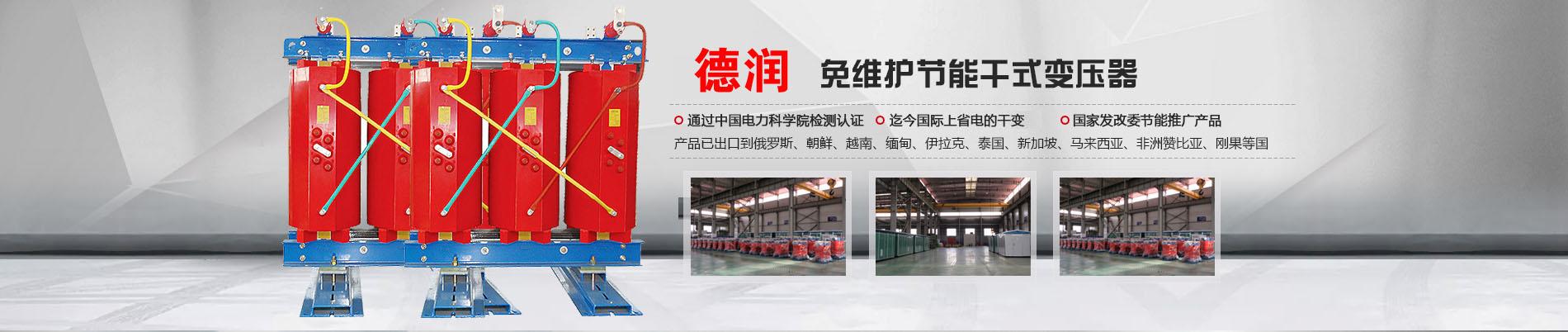 龙岩干式变压器厂家